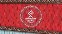«Барро» - призер премии потребительского признания «Народная марка 2019»